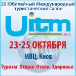 UITM 2013 - решение всех задач в одном месте!